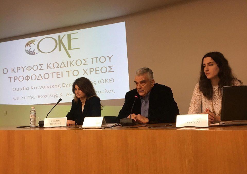 Η ΟΚΕ περιμένει την απάντηση του Πρωθυπουργού αν ο Ελληνικός λαός πλήρωσε 23 δις για ιδιωτικές τράπεζες